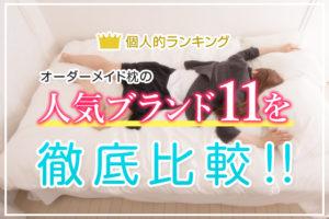 人気のオーダーメイド枕11ブランドを徹底比較!プレゼントにもおすすめ