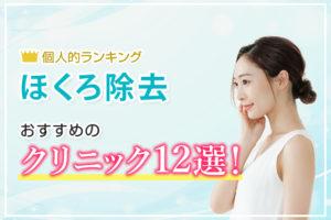 【個人的おすすめ】ほくろ除去で人気の皮膚科・クリニック12選!